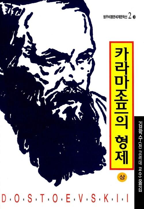 카라마조프의 형제 -상