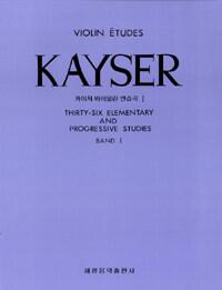카이저 바이올린 연습곡 1
