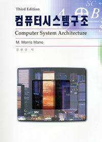 컴퓨터시스템구조 제3판