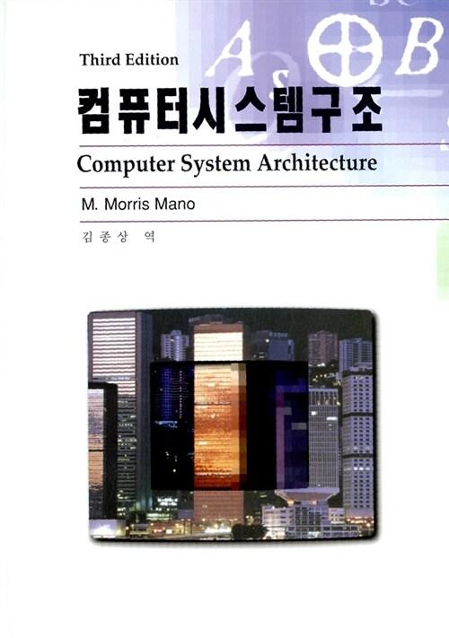 컴퓨터시스템구조