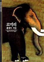 코끼리 : 세계의 기둥