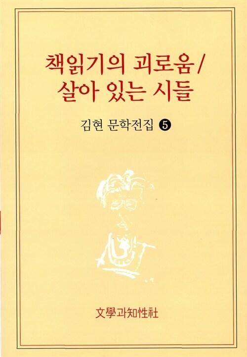 책읽기의 괴로움 / 살아 있는 시들