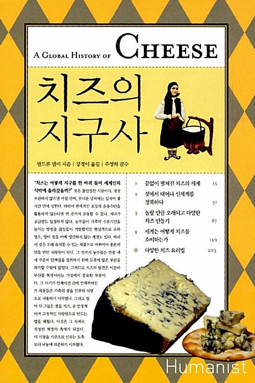 치즈의 지구사