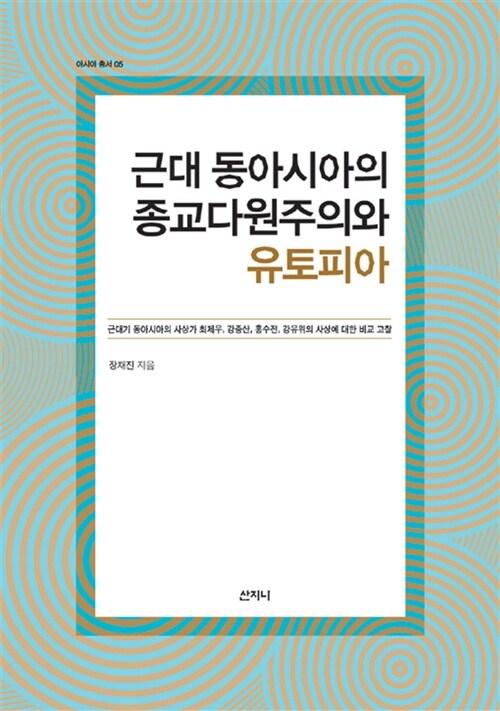 근대 동아시아의 종교다원주의와 유토피아