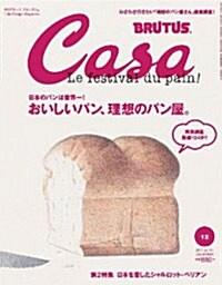[정기구독] Casa BRUTUS (カ-サ·ブル-タス) (월간)