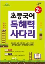 초등국어 독해력 사다리 2단계