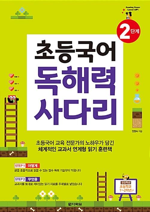 [중고] 초등국어 독해력 사다리 2단계