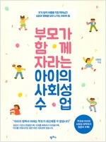 [중고] 부모가 함께 자라는 아이의 사회성 수업