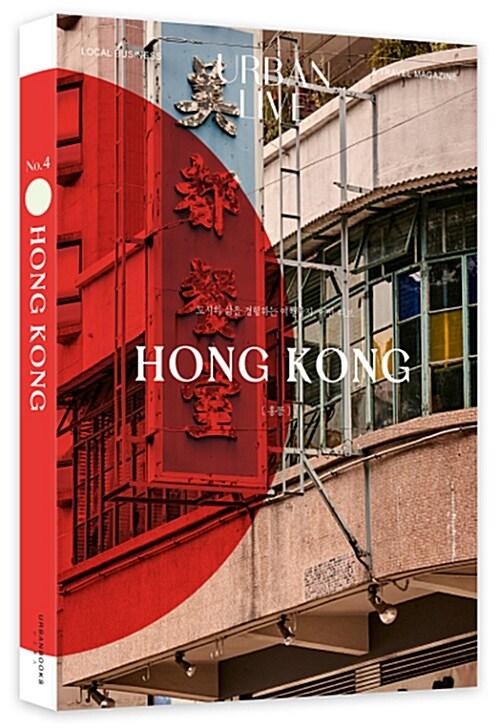 어반 리브 No.4 : 홍콩