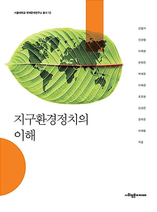 [중고] 지구환경정치의 이해