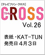 TVfanCROSS Vol.26 (雜誌)