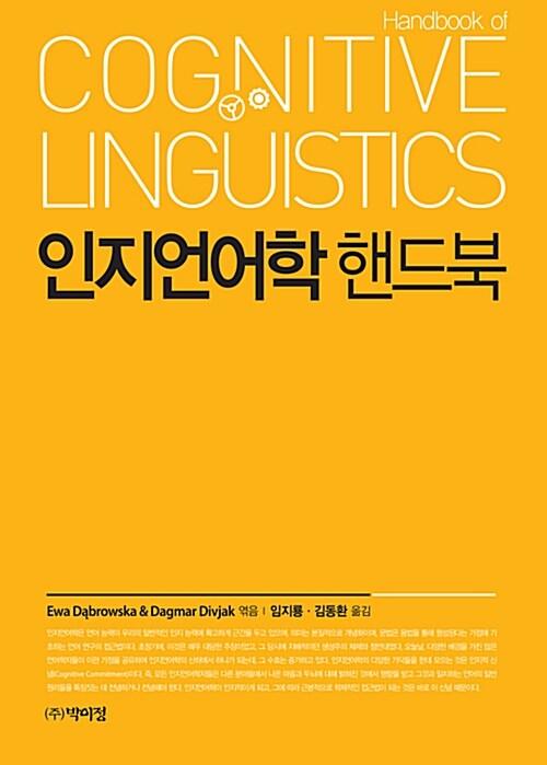 인지언어학 핸드북