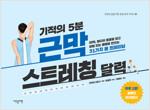 기적의 5분 근막 스트레칭 달력 : 목, 어깨, 팔다리 통증을 잡고 균형 있는 몸매를 만드는 31가지 홈 트레이닝