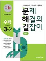문제 해결의 길잡이 원리 수학 3-2 (2019년용)