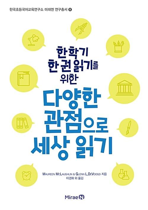 한 학기 한 권 읽기를 위한 다양한 관점으로 세상 읽기
