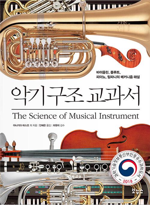 악기 구조 교과서 (2018 한국과학창의재단 우수과학도서)