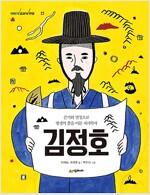 이야기 교과서 인물 : 김정호