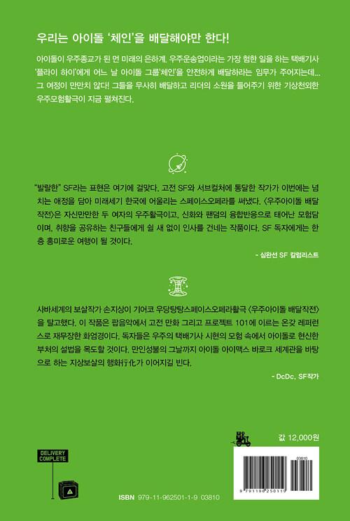 우주아이돌 배달작전 : 손지상 SF 장편소설