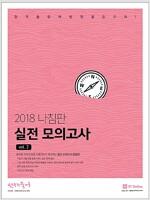 2018 선재국어 나침판 실전 모의고사 Vol.2