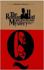 로마 모자 미스터리