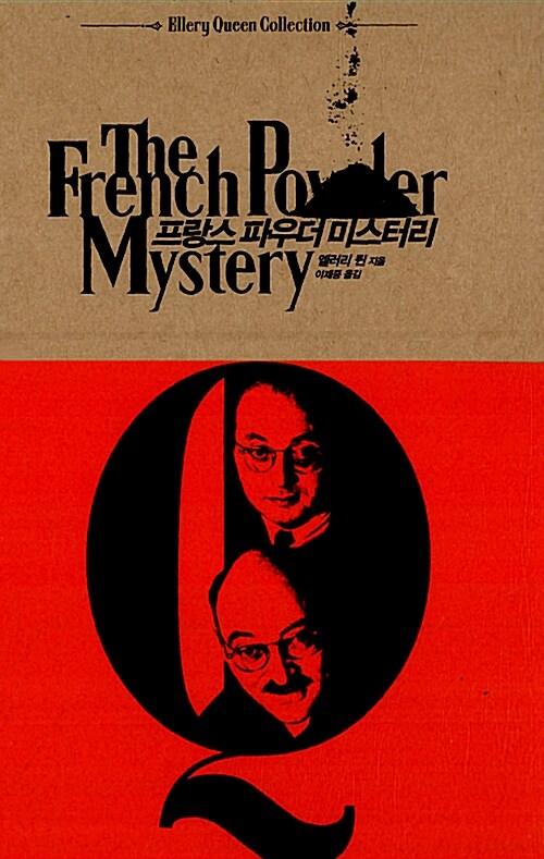 프랑스 파우더 미스터리