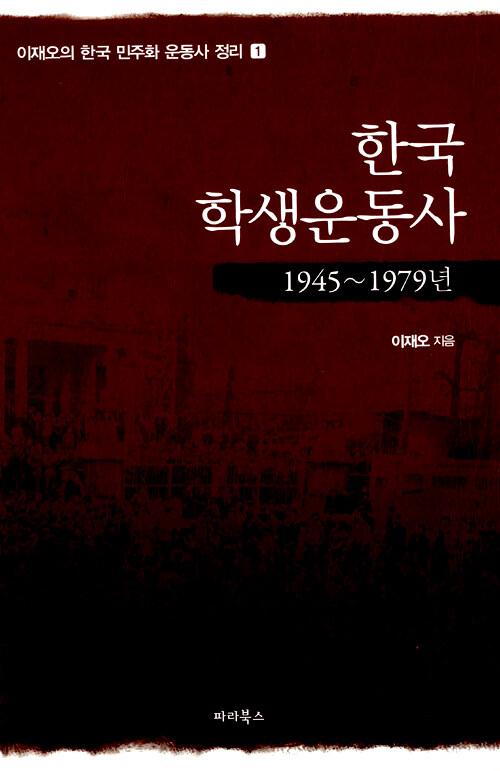 한국 학생운동사 : 1945~1979년