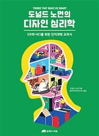 도널드 노먼의 디자인 심리학 - UX와 HCI를 위한 인지과학 교과서