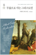 무릎으로 사는 그리스도인 : 세계기독교고전 54