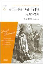 데이비드 브레이너드 생애와 일기 : 세계기독교고전 1