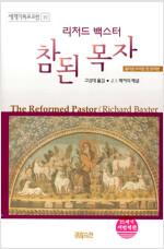 참된 목자 (새번역판) : 세계기독교고전 19