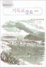 기독교 강요 (초판) : 세계기독교고전 14