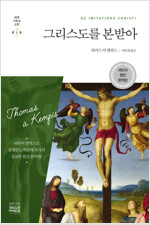 그리스도를 본받아 (라틴어 원전 완역판) : 세계기독교고전 2