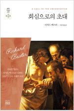 회심으로의 초대 : 세계기독교고전 53