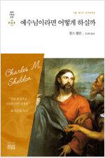 예수님이라면 어떻게 하실까 : 세계기독교고전 20