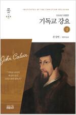 기독교 강요 (상) 1559년 최종판 : 세계기독교고전 44