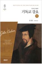 기독교 강요 (하) 1559년 최종판 : 세계기독교고전 46