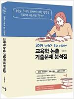 2019 Why to How 교육학 논술 기출문제 분석집