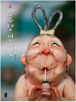 [빅북] 장수탕 선녀님