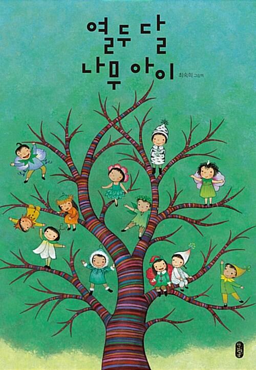 [빅북] 열두 달 나무 아이