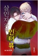 [고화질 컬러 연재] 살인자와의 인터뷰 01화