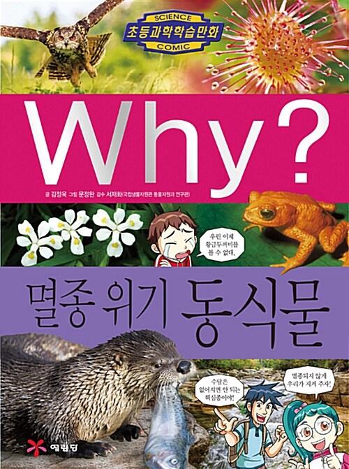Why? 멸종 위기 동식물