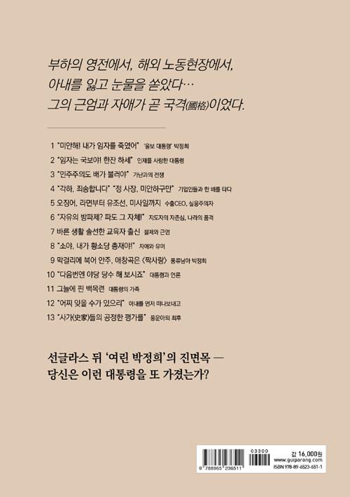 박정희의 옆얼굴 : 사람을 사랑한 대통령