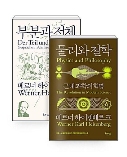 [세트] 부분과 전체 + 물리와 철학 - 전2권