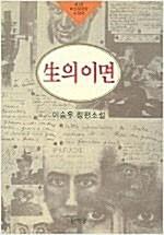 생의 이면 - 양장본 (2002년판)