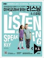 미국교과서 읽는 리스닝 & 스피킹 Key K 1 (Student Book + Workbook & Scripts + MP3 CD)