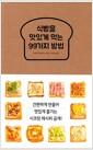 [중고] 식빵을 맛있게 먹는 99가지 방법