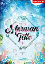[세트] [BL] 머맨 테일(Marmen tale) (총3권/완결)