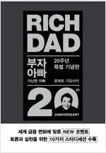 부자 아빠 가난한 아빠 20주년 특별 기념판 [부자 아빠 가난한 아빠 1 개정증보판]