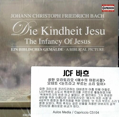 [수입] J.C.F. 바흐 : 오라토리오 예수의 어린 시절 & 모테트 눈 뜨라 부르는 소리