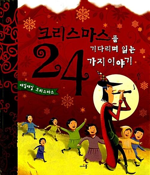 크리스마스를 기다리며 읽는 24가지 이야기 1